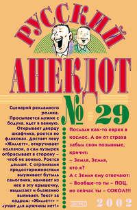 - Русский анекдот &#8470 29