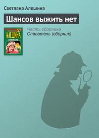 Алешина, Светлана  - Шансов выжить нет