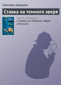 Алешина, Светлана  - Ставка на темного зверя (сборник)