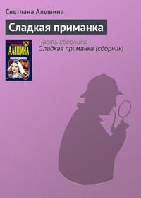 - Сладкая приманка (сборник)