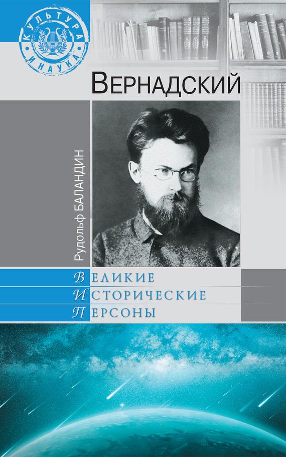 Рудольф Баландин Вернадский