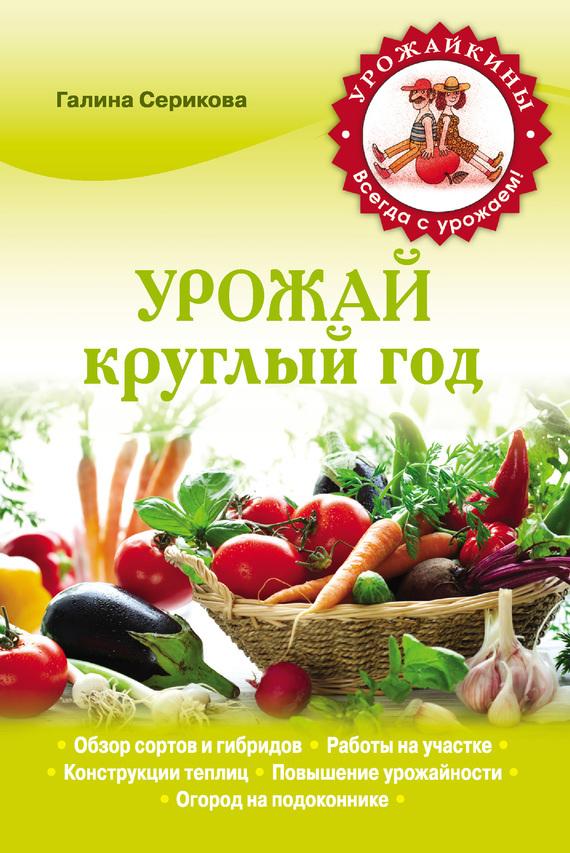 Галина Серикова Урожай круглый год
