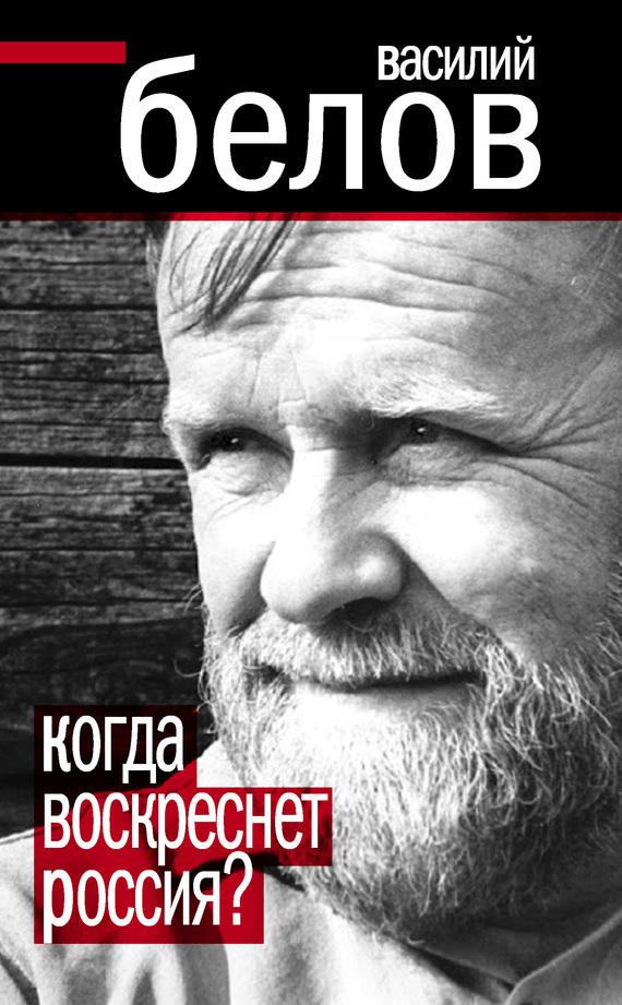 Красивая обложка книги 08/41/20/08412009.bin.dir/08412009.cover.jpg обложка