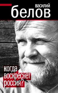 Белов, Василий Иванович  - Когда воскреснет Россия?