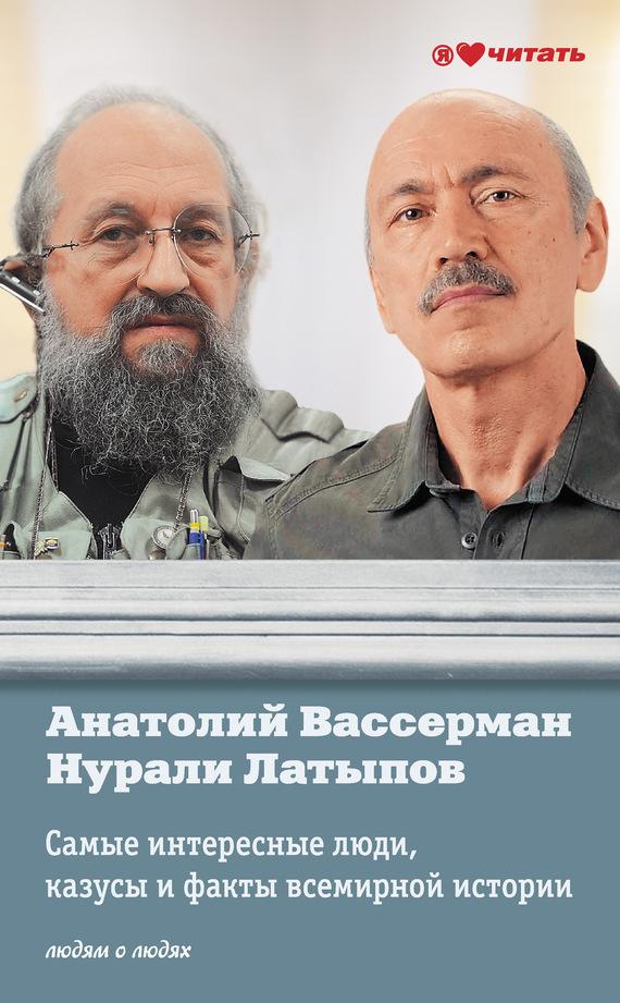 Самые интересные люди, казусы и факты всемирной истори - Анатолий Вассерман