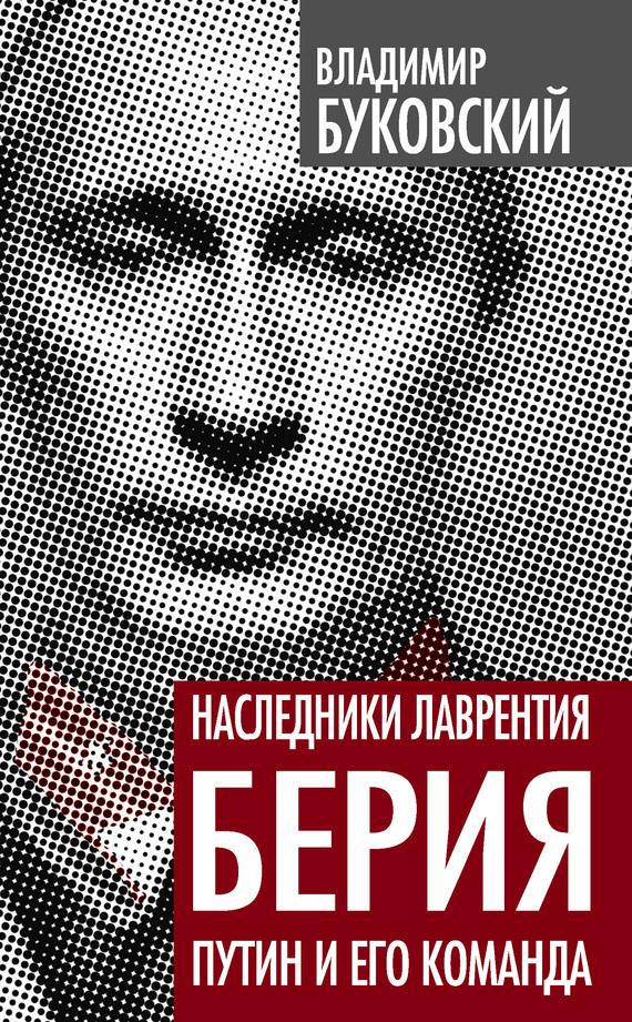 Наследники Лаврентия Берия. Путин и его команда - Владимир Буковский