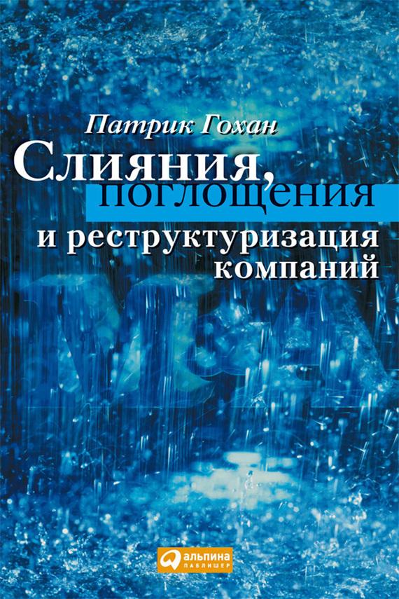 Обложка книги Слияния, поглощения и реструктуризация компаний, автор Гохан, Патрик