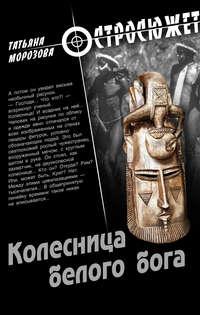 Морозова, Татьяна  - Колесница белого бога
