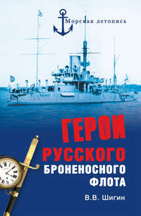 Шигин, Владимир  - Герои русского броненосного флота