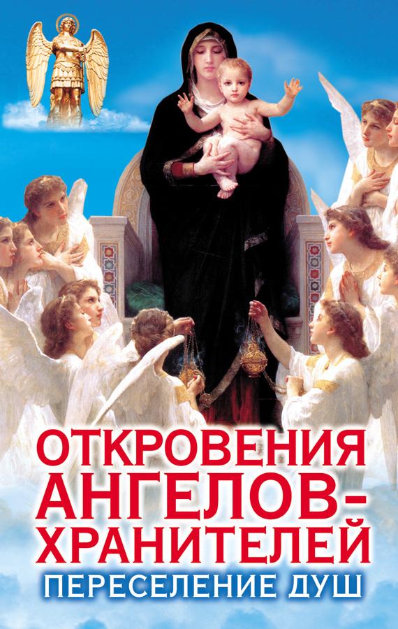 Откровения Ангелов-Хранителей. Переселение душ - Ренат Гарифзянов