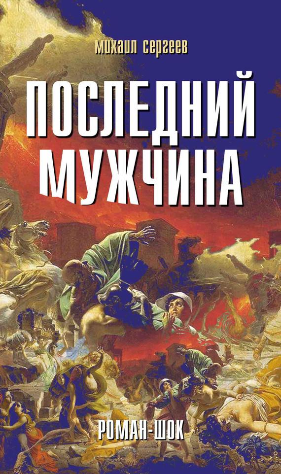 Михаил Сергеев Последний мужчина красавица и чудовище dvd книга