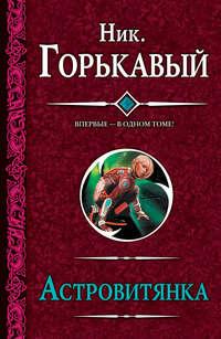 Горькавый, Николай  - Астровитянка (сборник)