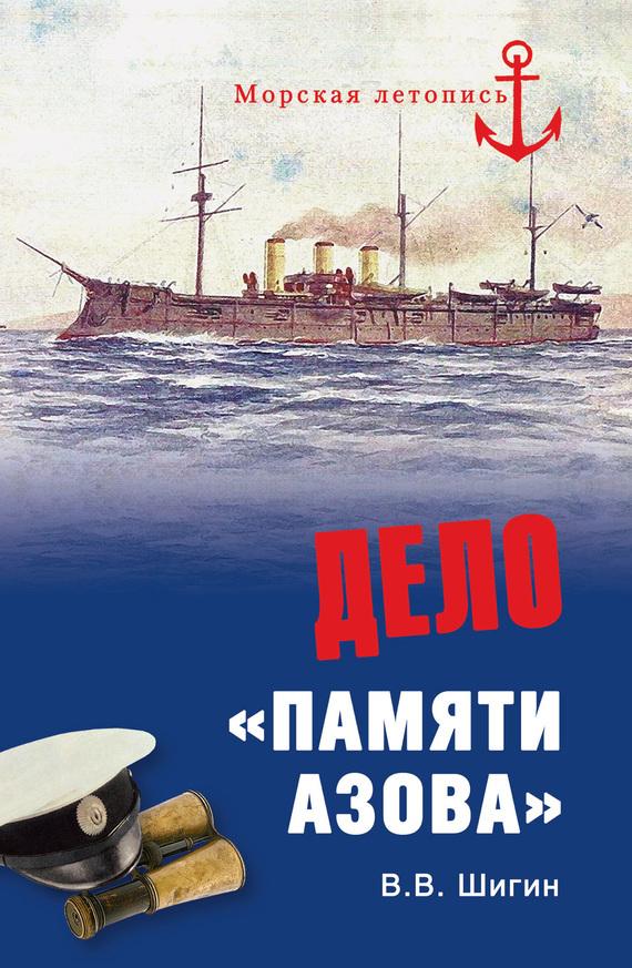 Владимир Шигин Дело «Памяти Азова»