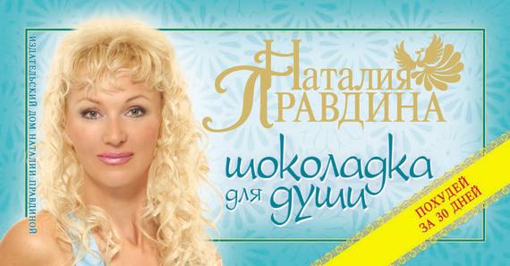 Наталья Правдина Шоколадка для души, или Похудей за 30 дней наталья петровна беляева ерух струны души