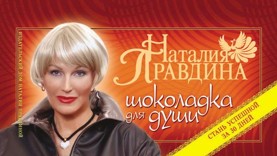 Наталья Правдина Шоколадка для души, или Стань успешной за 30 дней правдина наталия борисовна как стать богатым