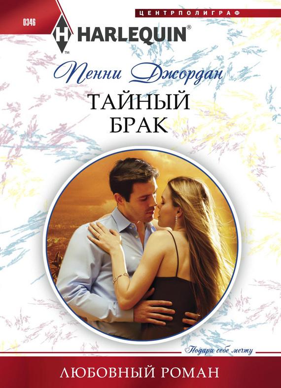 Пенни Джордан Тайный брак ISBN: 978-5-227-04513-3 пенни джордан слабости сильного мужчины