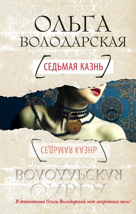 Ольга Володарская Седьмая казнь о стыде умереть но не сказать