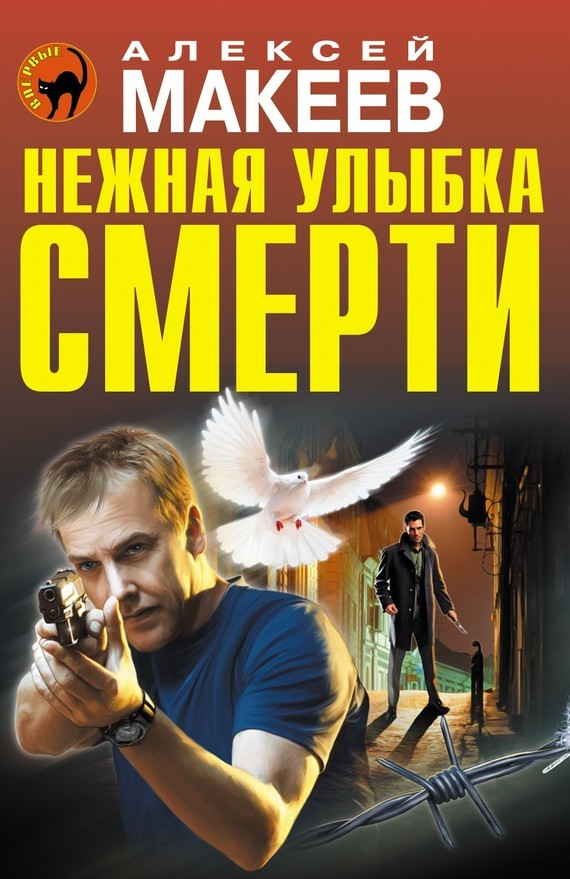 Нежная улыбка смерти - Алексей Макеев