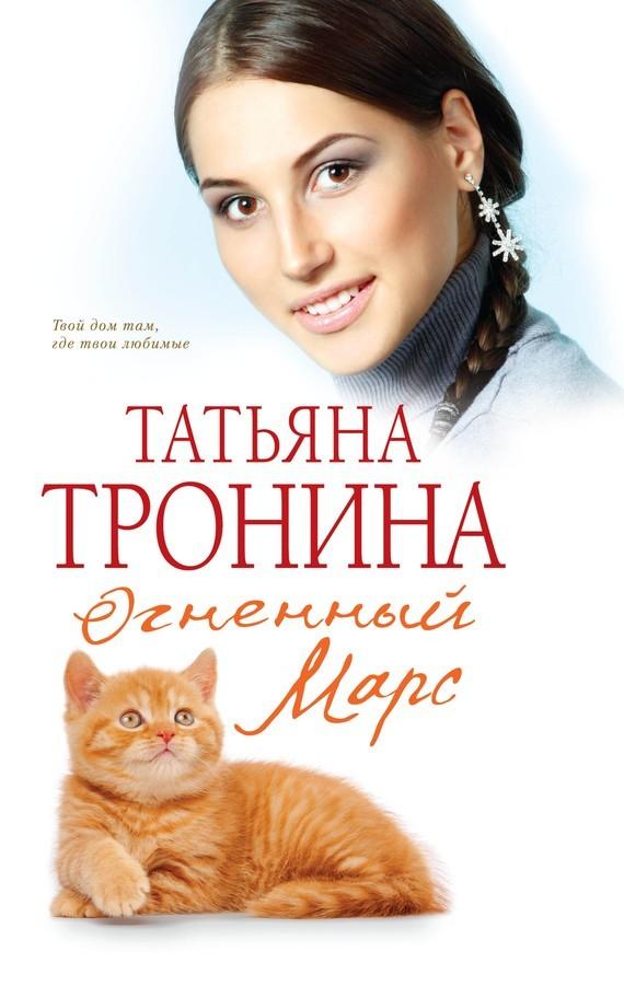 Огненный Марс - Татьяна Тронина