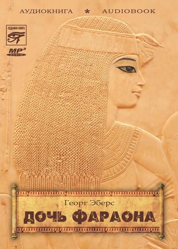 Дочь фараона - Георг Мориц Эберс