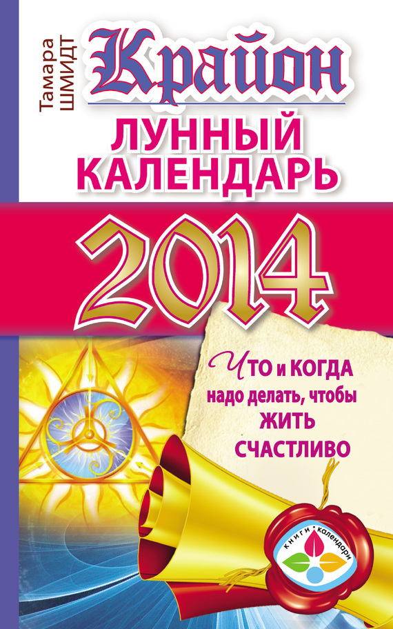 Тамара Шмидт Крайон. Лунный календарь на 2014 год. Что и когда надо делать, чтобы жить счастливо