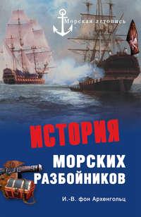 Архенгольц, Иоганн Вильгельм фон  - История морских разбойников (сборник)