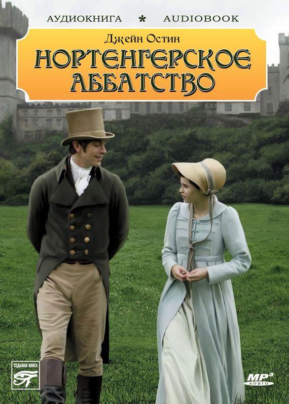 Скачать Нортенгерское аббатство бесплатно Джейн Остин