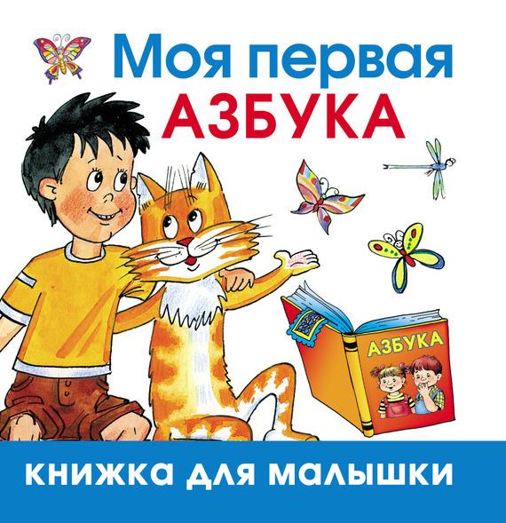 бесплатно Олеся Жукова Скачать Моя первая азбука