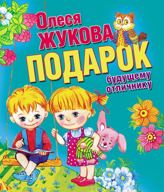 Олеся Жукова Подарок будущему отличнику