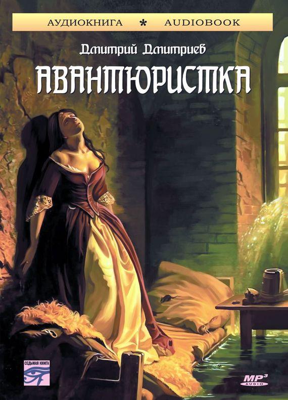 Авантюристка - Дмитрий Дмитриев