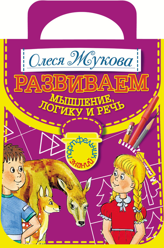 Олеся Жукова Развиваем мышление, логику и речь скоро в школу веселая информатика для малышей