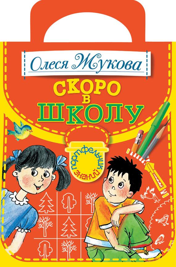 Олеся Жукова Скоро в школу скоро в школу тренируем сообразительность