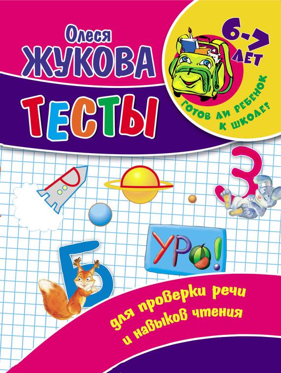 Олеся Жукова Тесты для проверки речи и навыков чтения плотникова елена н тесты готов ли ваш ребенок к школе
