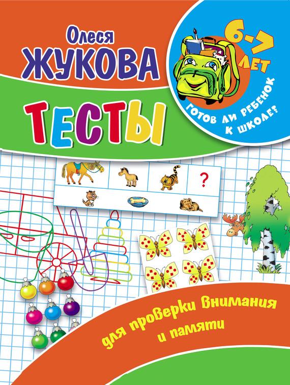 Олеся Жукова Тесты для проверки внимания и памяти издательство аст готов ли ребенок пойти в школу