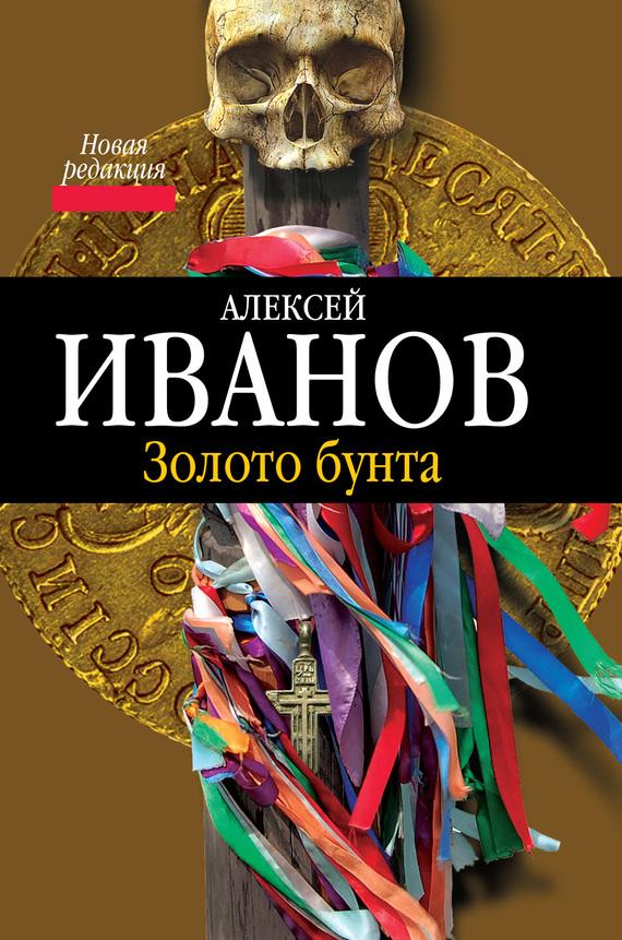 Алексей Иванов Золото бунта алексей иванов чувство вины в рекламе как побудить клиентов к покупке