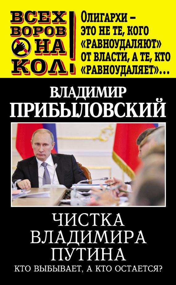 Чистка Владимира Путина. Кто выбывает, а кто остается? - Владимир Прибыловский