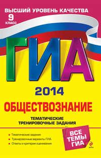 Кишенкова, О. В.  - ГИА 2014. Обществознание. Тематические тренировочные задания. 9 класс