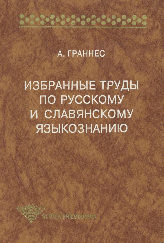 Избранные труды по русскому и славянскому языкознанию случается взволнованно и трагически