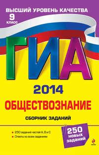 Кишенкова, О. В.  - ГИА 2014. Обществознание. Сборник заданий. 9 класс