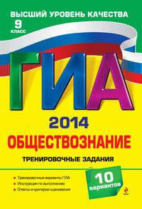 Кишенкова, О. В.  - ГИА 2014. Обществознание. Тренировочные задания. 9 класс