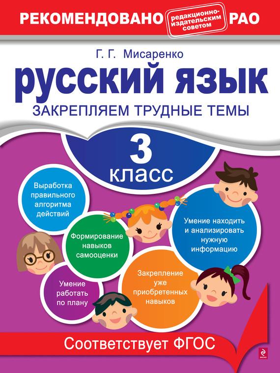 Скачать книгу русский язык 3 класс