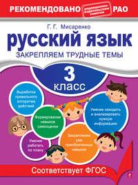 Мисаренко, Г. Г.  - Русский язык. 3 класс. Закрепляем трудные темы
