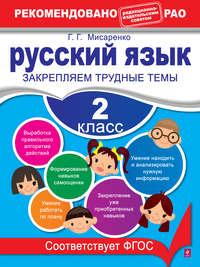 Мисаренко, Г. Г.  - Русский язык. 2 класс. Закрепляем трудные темы
