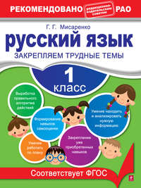 Мисаренко, Г. Г.  - Русский язык. 1 класс. Закрепляем трудные темы