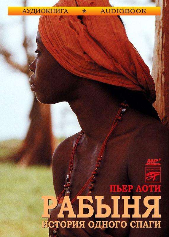 Красивая обложка книги 08/41/51/08415192.bin.dir/08415192.cover.jpg обложка