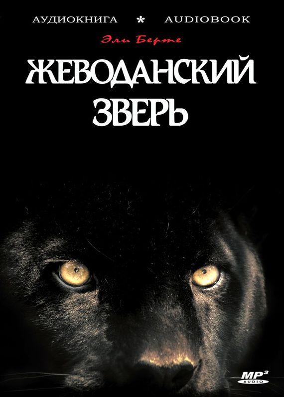 Жеводанский зверь - Эли Берте