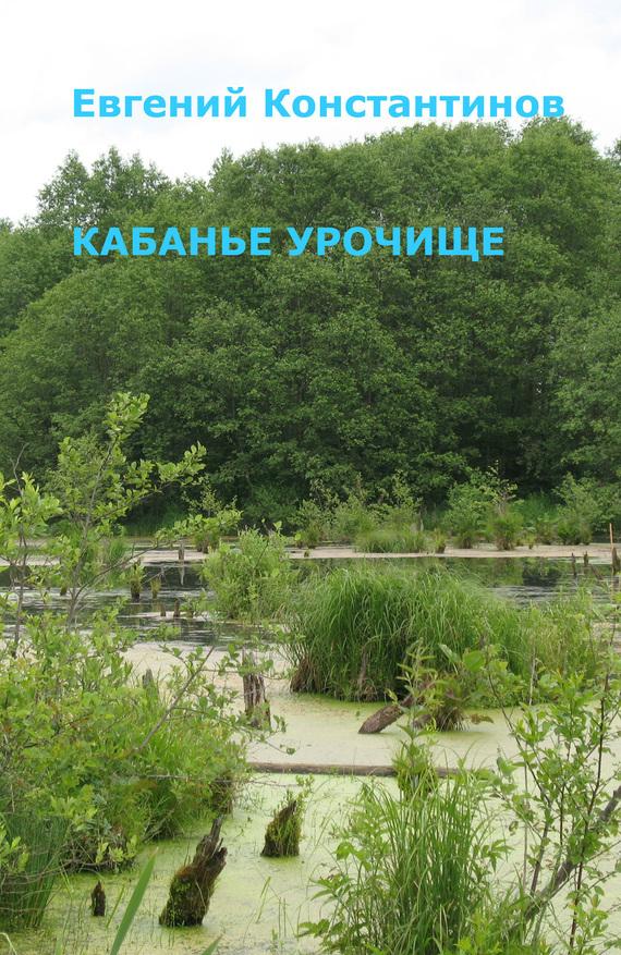 Евгений Константинов Кабанье урочище евгений константинов витуля