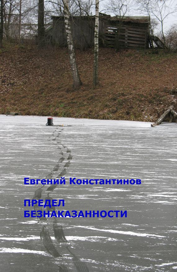Предел безнаказанности - Евгений Константинов
