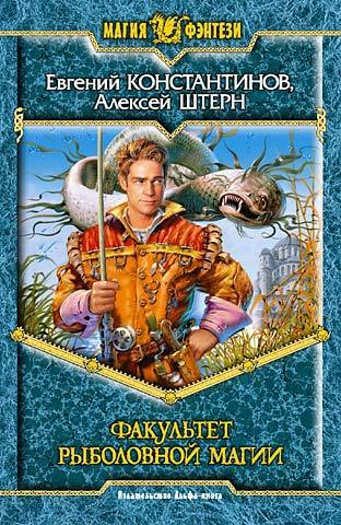 Евгений Константинов Факультет рыболовной магии евгений константинов витуля