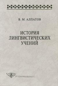 Алпатов, Владимир  - История лингвистических учений: учебное пособие